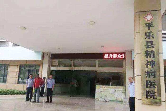 平乐县精神病院