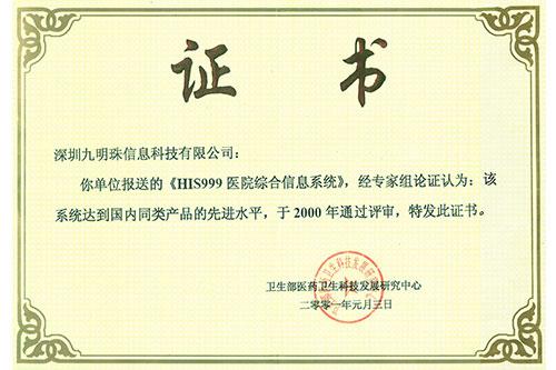 卫生部评审证书(HIT行业最高准入认证)卫生部评审证书(HIT行业最高准入认证)