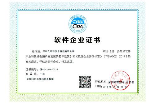 软件企业认证证书