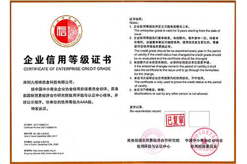 企业信用等级证书(3A)