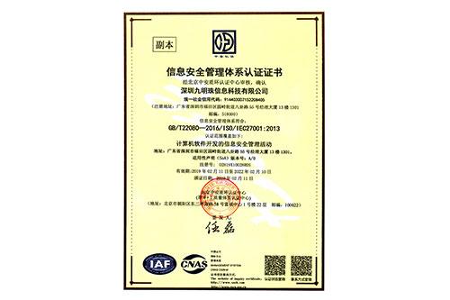 ISO27001信息安全管理体系证书