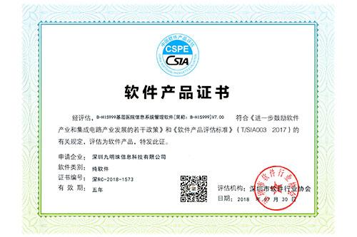 B-HIS999基层医院信息系统管理软件V7.00产品登记证书