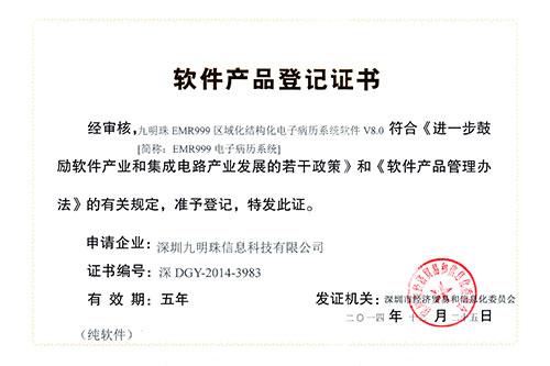 EMR_软件产品登记证V8.0
