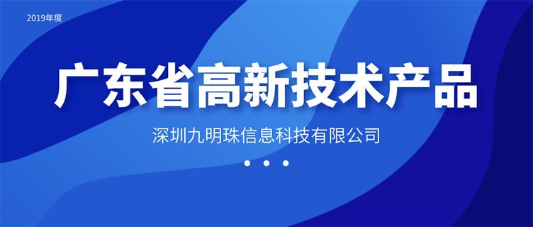 """九明珠多款产品荣获2019年度""""广东省高新技术产品""""认证"""