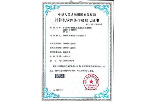 B-HIS999医院信息系统管理软件V7.00(著作权)