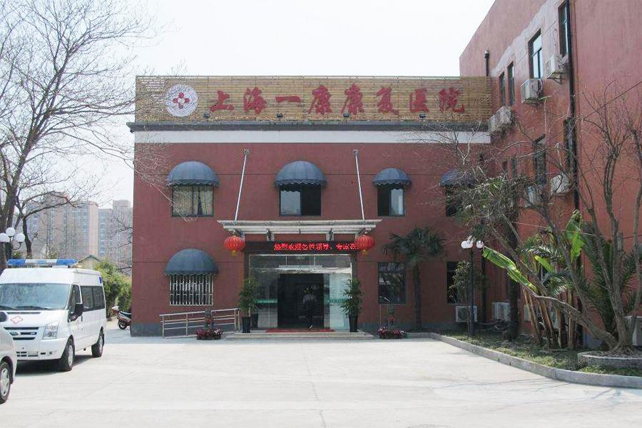上海一康康复医院
