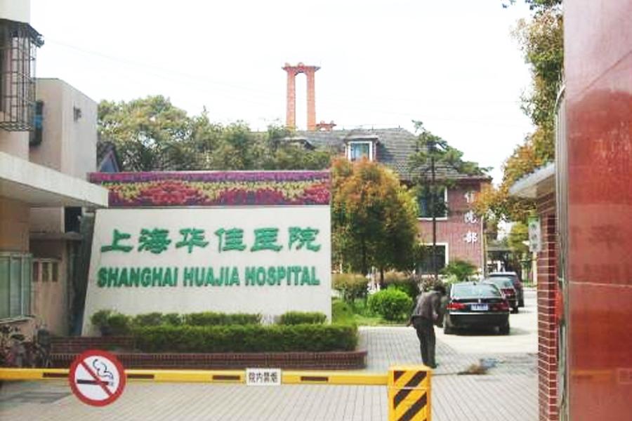 上海市华佳医院