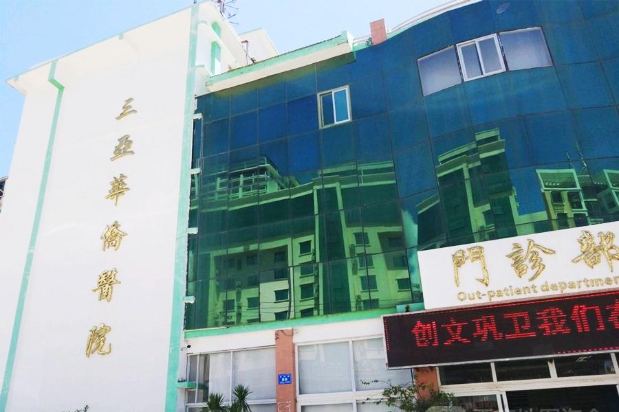 三亚华侨医院