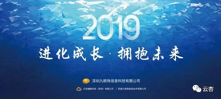 进化成长·拥抱未来 | 九明珠2018-2019年嘉年华大会圆满落幕