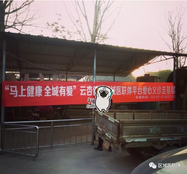 """""""马上健康,全城有爱"""" 区域医联体在邯郸市开展爱心走基层义诊活动"""