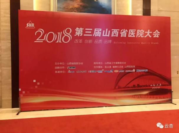 深圳九明珠受邀出席第三届山西省医院大会
