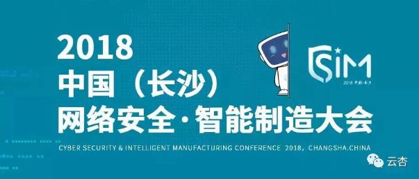 云杏健康受邀出席2018中国(长沙)网络安全主题峰会