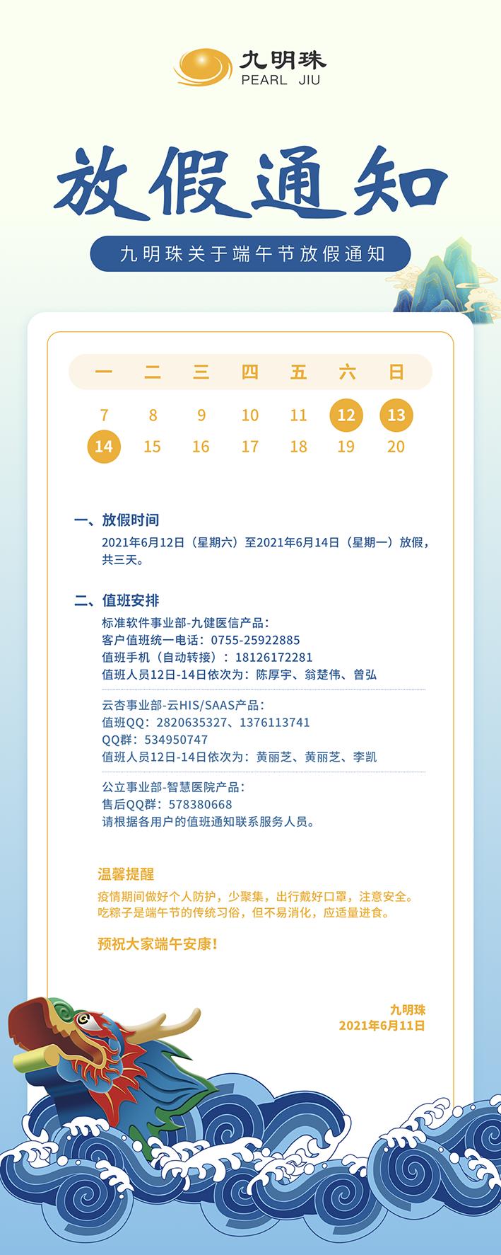 通知|九明珠2021年端午节值班安排
