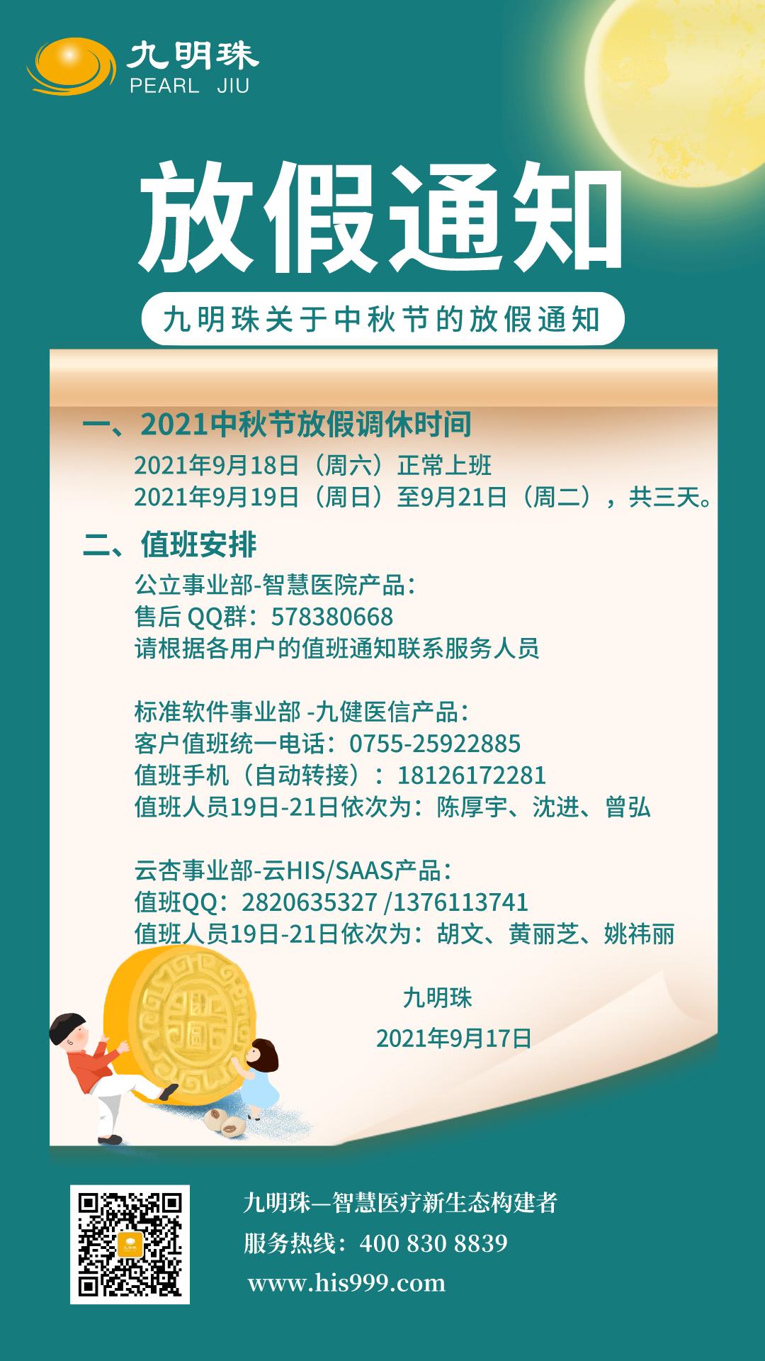 通知九明珠2021年中秋节值班安排