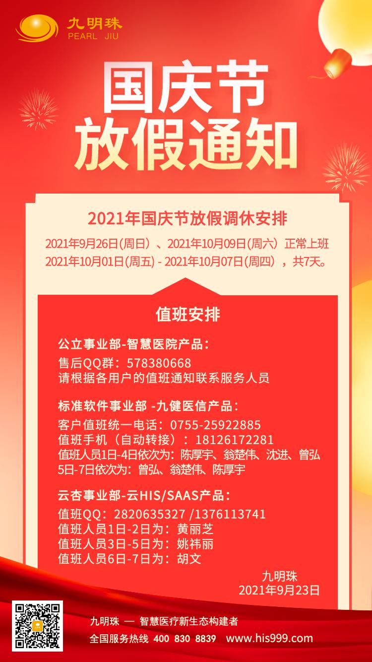 通知 九明珠2021年国庆值班安排